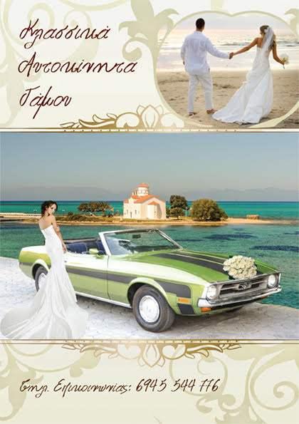 ford-mustang-1971-convertible-ena-xehoristo-autokinito-gamou-02