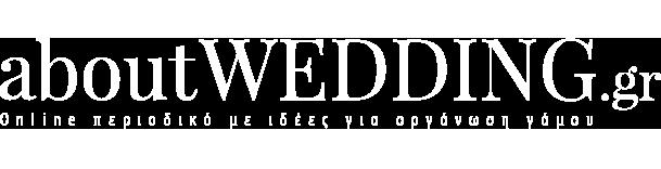 About Wedding - Online περιοδικό γάμου, ιδέες για οργάνωση, νυφικά, χτενίσματα, στολισμό και έναν τέλειο γάμο